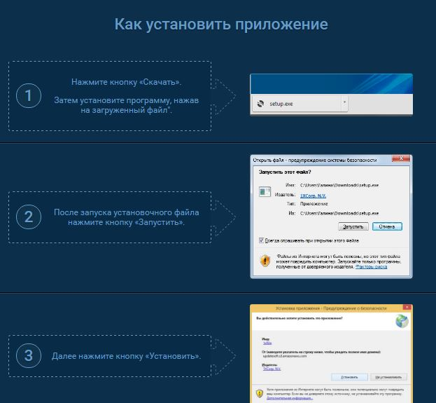 Инструкция по установке приложения для компьютера
