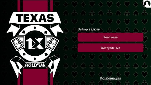 Приложение для ставок на покер