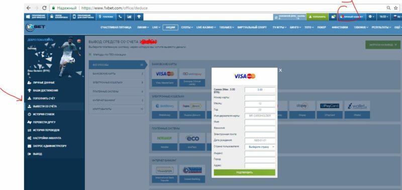 Вывести деньги из 1хбет на банковскую карту
