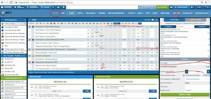 прогноз на спорт лиги европы