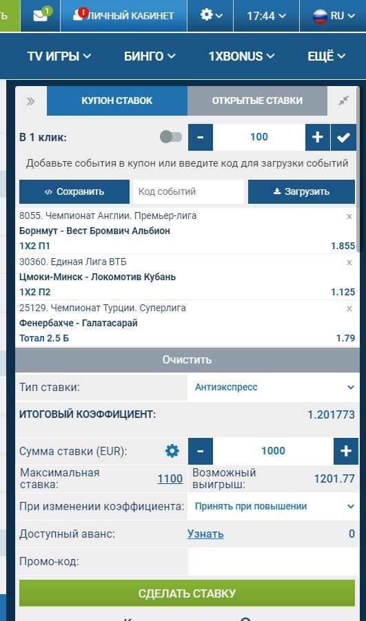 Ставки на wwe 1xbet [PUNIQRANDLINE-(au-dating-names.txt) 42