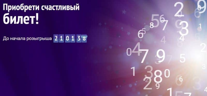 Ежедневная лотерея 1хбет