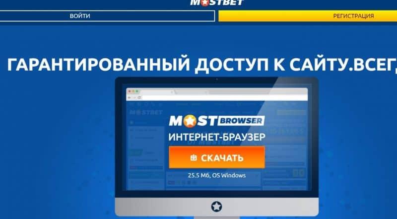 MostBet приложение для ПК