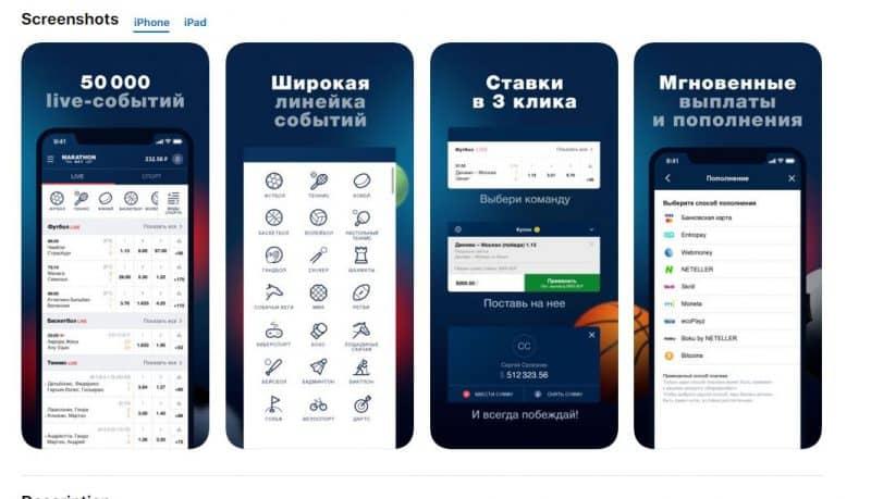 Marathon на iphone как установить