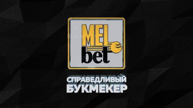 скачать MelBet на телефон андроид
