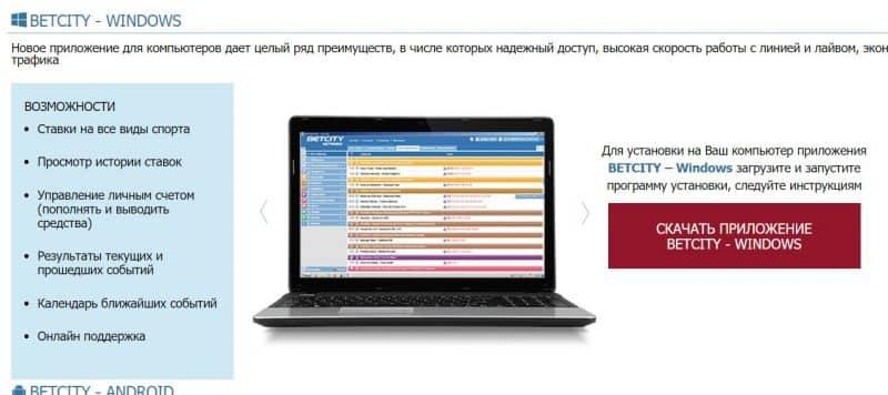 Betcity приложение для ПК
