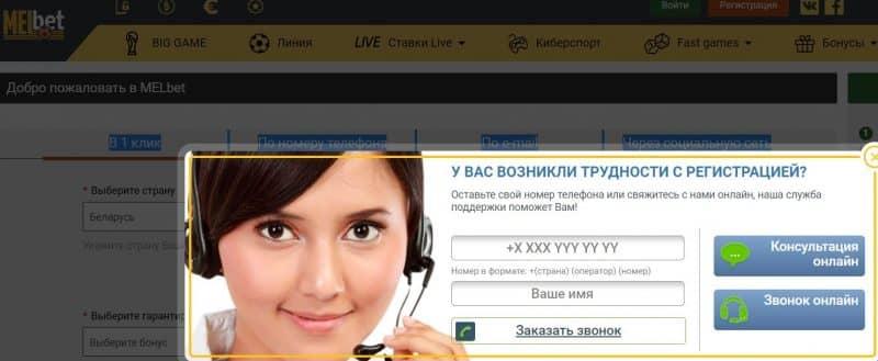 MelBet букмекерская контора официальный сайт регистрация