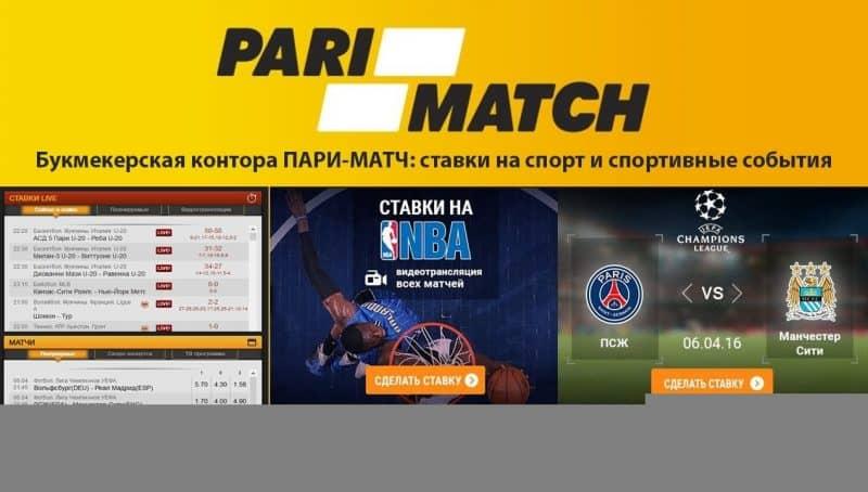 PariMatch букмекерская контора официальный сайт регистрация