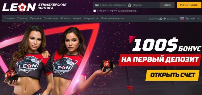 Leon букмекерская контора официальный сайт регистрация