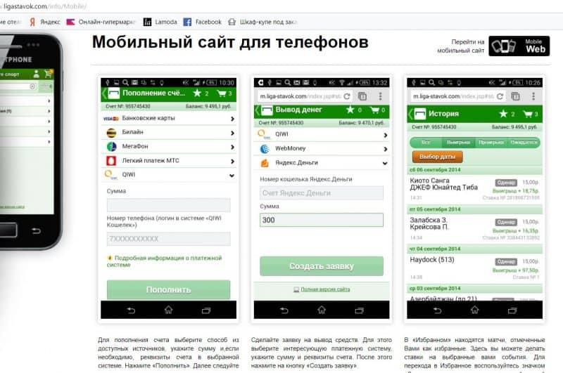 Моби сайт