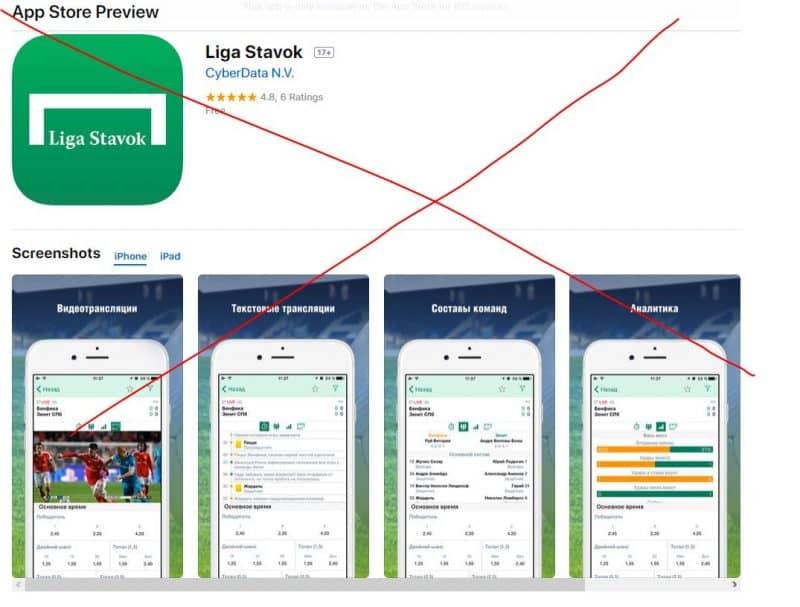 LigaStavok на iphone как установить