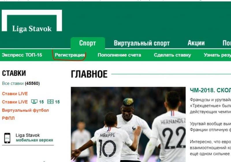 LigaStavok букмекерская контора официальный сайт регистрация