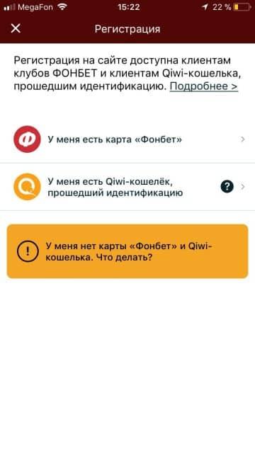 Как зарегистрироваться в фонбет на айфон