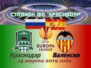 Прогноз на матч Краснодар - Валенсия - 14.03.2019, 20:55