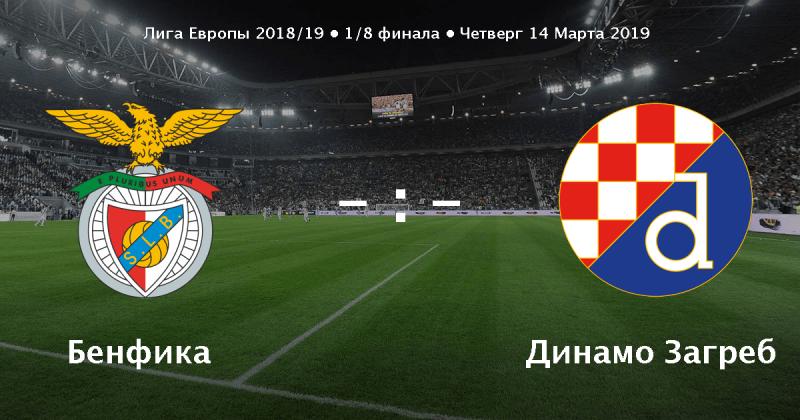 Прогноз на матч Бенфика - Динамо Загреб - 14.03.2019, 23:00