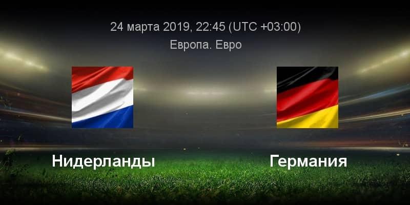 Прогноз на матч Нидерланды - Германия - 24.03.2019, 22:45