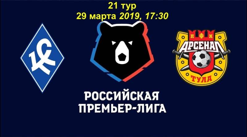 Прогноз на матч Крылья Советов - Арсенал Тула - 29.03.2019, 18:30