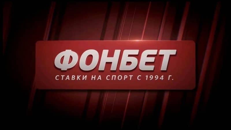 Букмекерская контора Фонбет в странах СНГ