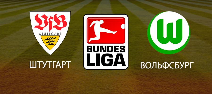 Прогноз на матч Штутгарт - Вольфсбург - 11.05.2019, 16:30