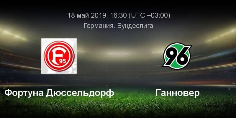 Прогноз на матч Фортуна Дюссельдорф - Ганновер - 18.05.2019, 16:30