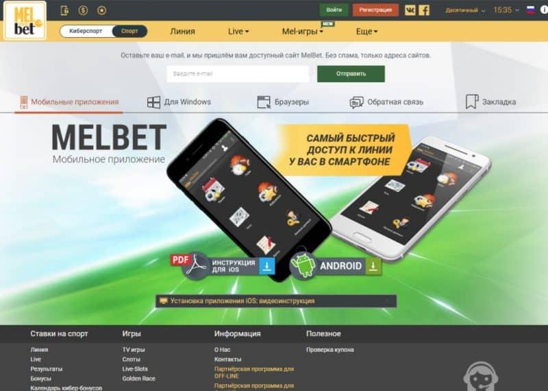 БК МелБет.ру мобильное приложение