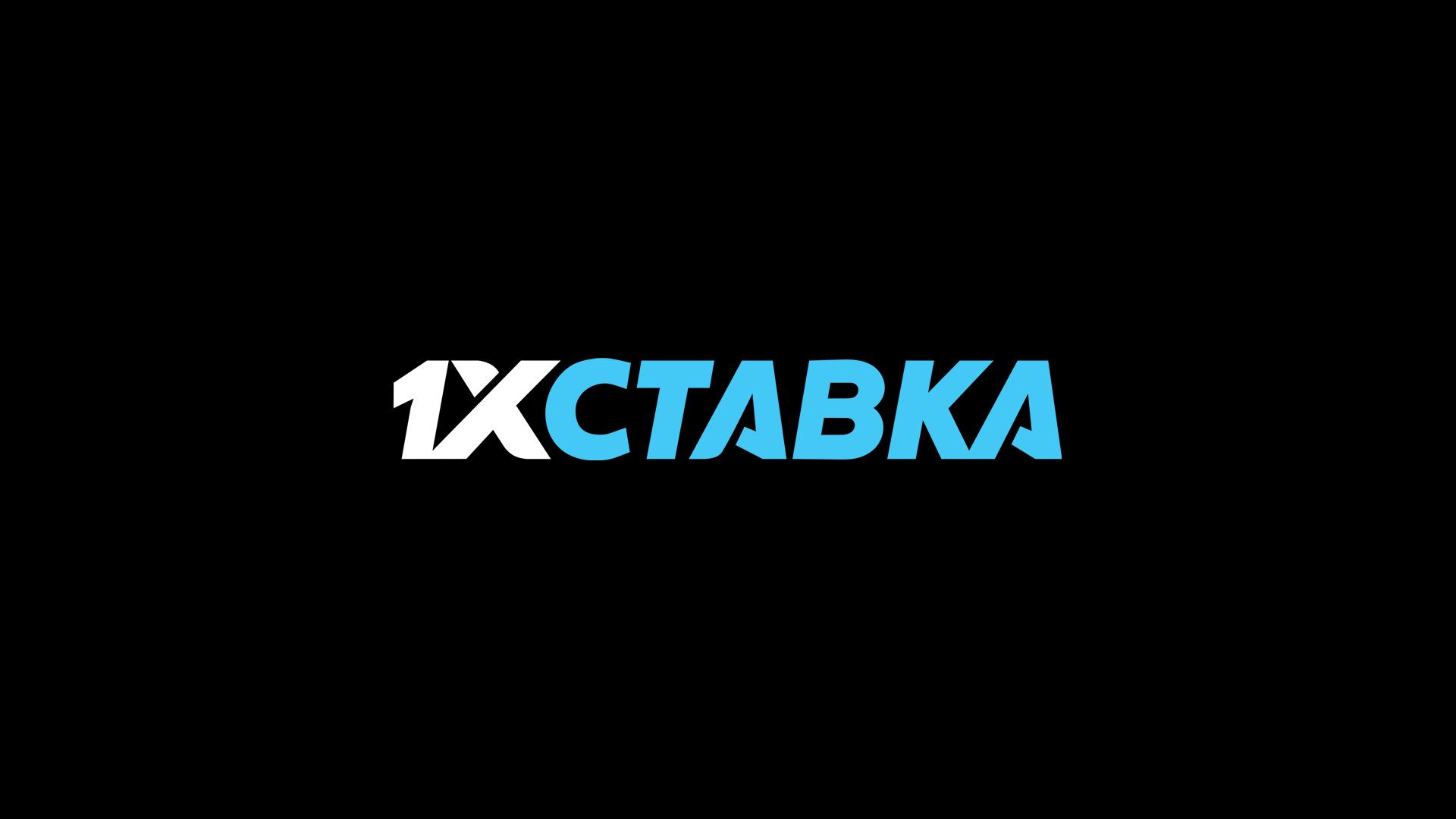 1 х ставка букмекерская контора официальный сайт