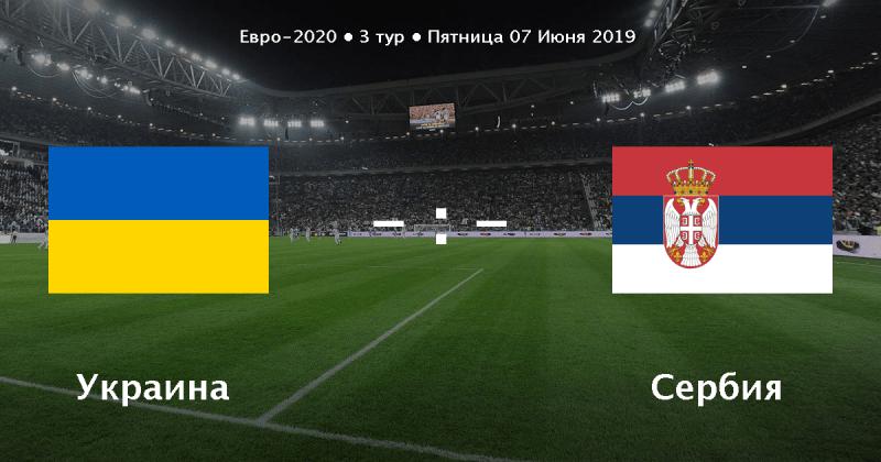 Прогноз на матч Украина - Сербия – 07.06.2019, 21:45