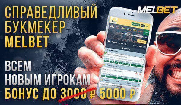 Какие бонусы и акции в МелБет.ру
