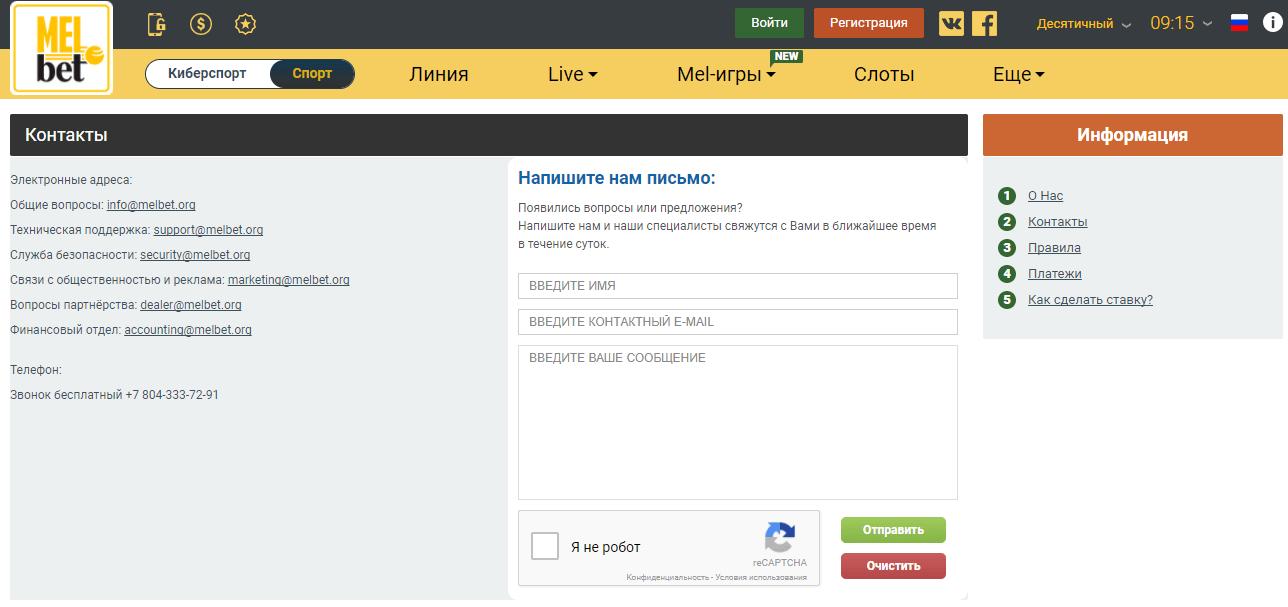 Как работает служба поддержки в МелБет.ру