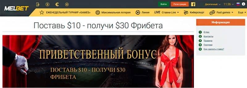 Как ставить в МелБет.ру
