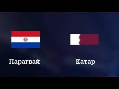 Прогноз на матч Парагвай – Катар – 16.06.2019, 22:00