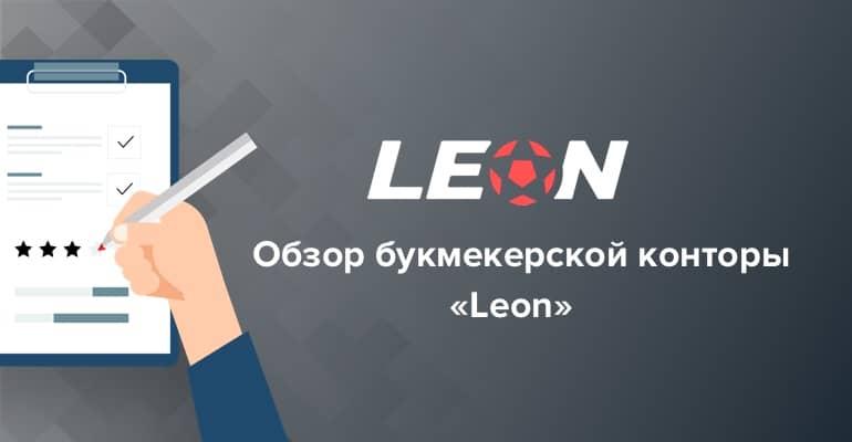 Обзор букмекерской конторы Леон в ру