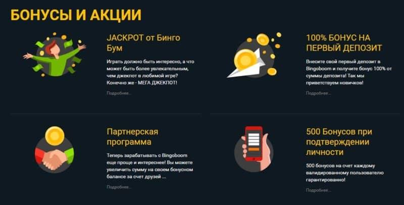 Бонусные программы и акции в букмекерской конторе Бинго Бум