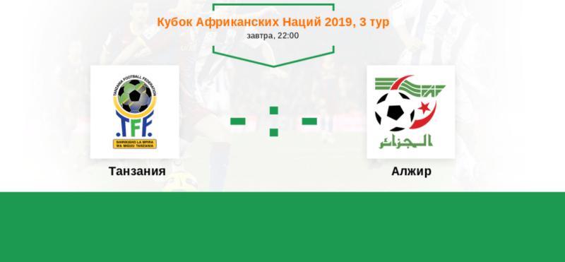 Прогноз на матч Танзания – Алжир – 01.07.2019, 22:00
