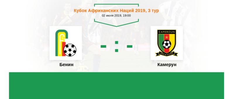 Прогноз на матч Бенин – Камерун – 02.07.2019, 19:00