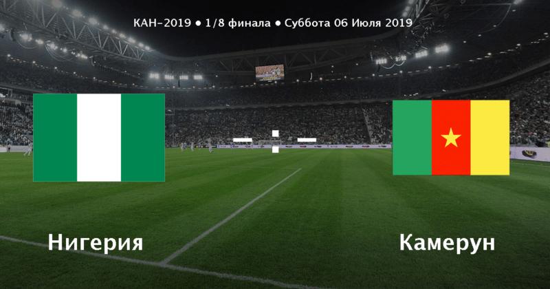 Прогноз на матч Нигерия - Камерун – 06.07.2019, 19:00
