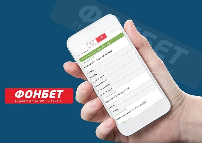 Приложение для смартфона Фонбет