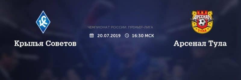 Прогноз на матч Крылья Советов - Арсенал Тула 20.07.2019, 16:30