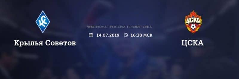 Прогноз на матч Крылья Советов - ЦСКА - 14.07.2019, 16:30
