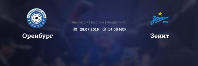Прогноз на матч Оренбург - Зенит - 28.07.2019, 14:00