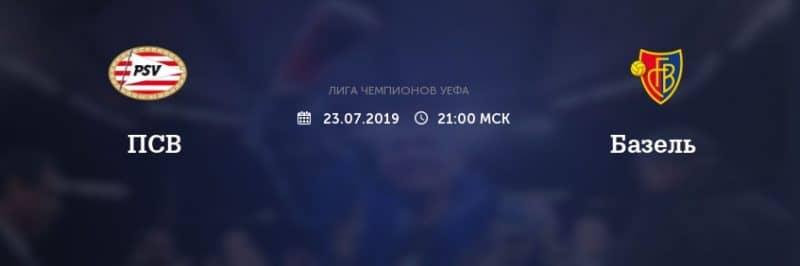 Прогноз на матч ПСВ – Базель - 23.07.2019, 21:00