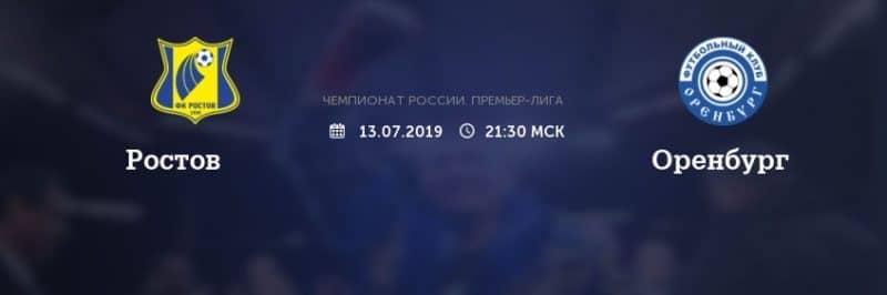 Прогноз на матч Ростов - Оренбург - 13.07.2019, 21:30