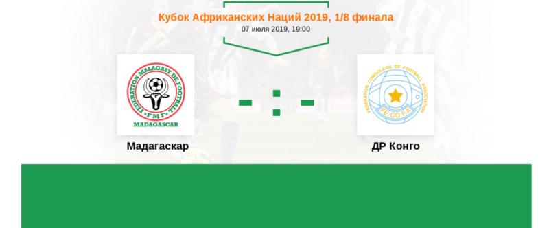 Прогноз на матч Мадагаскар – ДР Конго – 07.07.2019, 19:00