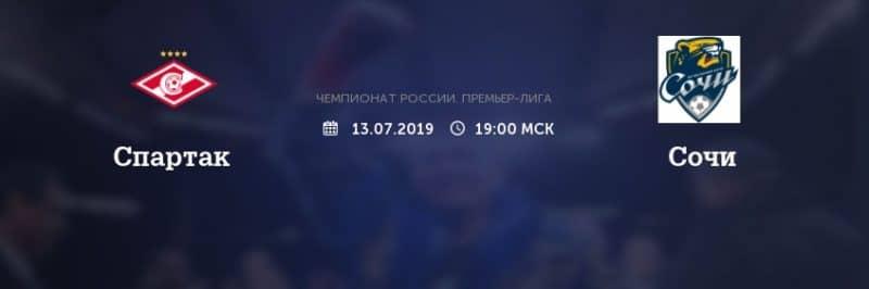 Прогноз на матч Спартак Москва - Сочи - 13.07.2019, 19:00