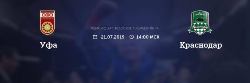 Прогноз на матч Уфа - Краснодар 20.07.2019, 14:00