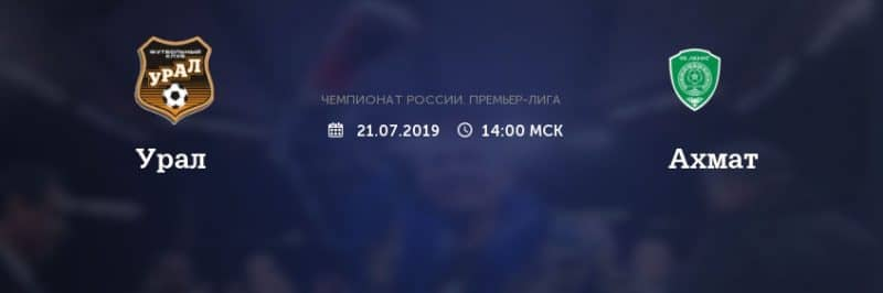 Прогноз на матч Урал - Ахмат - 21.07.2019, 14:00