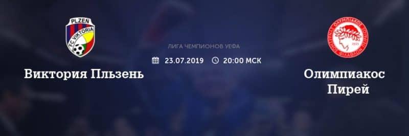 Прогноз на матч Виктория Пльзень- Олимпиакос - 23.07.2019, 20:00