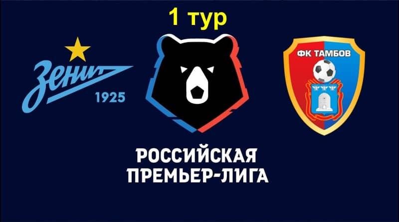 Прогноз на матч Зенит - Тамбов - 14.05.2019, 19:00