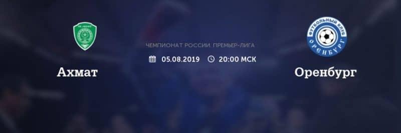 Прогноз на матч Ахмат - Оренбург - 05.08.2019, 20:00