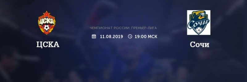 Прогноз на матч ЦСКА – Сочи – 11.08.2019, 19:00